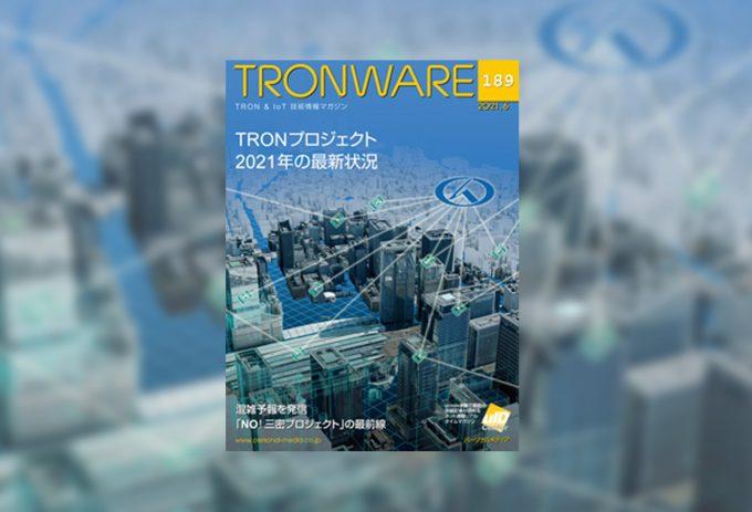 TRONWARE Vol.189