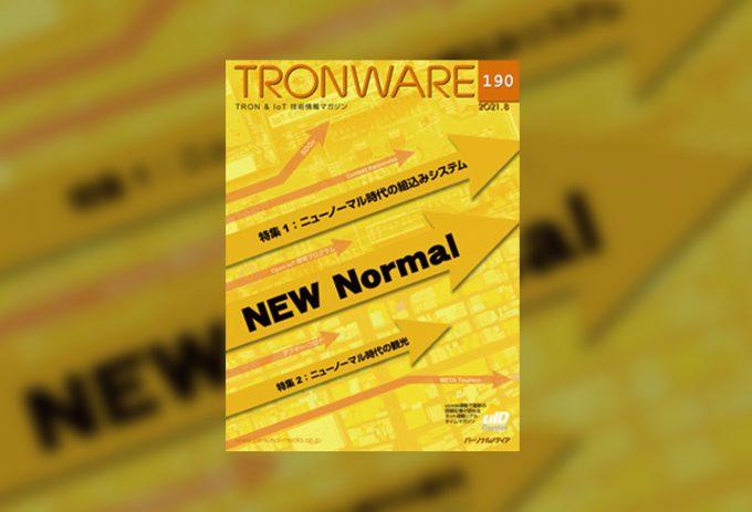 TRONWARE Vol.190